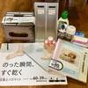 【カインズ】購入&リピート商品紹介!!