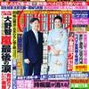 1月5日発売の「女性自身」に、代表弁護士の野条が取材を受けた内容が掲載されました。