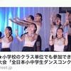 またまた快挙‼️母校のダンス部は凄い(*^^*)