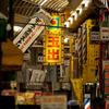 大阪新世界・山王・釜ヶ崎までカメラを持ってブラブラお散歩。