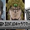 野望溢れるENTJのキャラクター10選