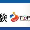 TOPIK(韓国語能力試験) 郵送やインターネットでの申し込み方法紹介