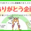 youtubeチャンネル登録者3,000名記念企画!ニャニャモモスタンプ発売