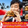 4月7日(水)マクドナルド「サムライマック」が新レギュラーになって登場!