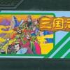 三国志~中原の覇者~のゲームと攻略本 プレミアソフトランキング
