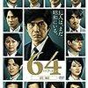64 / ロクヨン (前)(後)