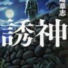 3人の物語が交互に進みながら 謎のウイルスの正体に迫っていく  誘神 川崎草志