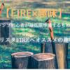 【FIRE×趣味】キャンプ初心者が最低限準備するもの4つ。バリスタFIREへオススメの趣味