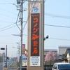 コメダ珈琲 館林店