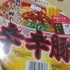 【寿がきや】スパイシー辛辛豚らーめん ¥258(税別)