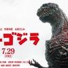 劇場にて「シン・ゴジラ」を観てまいりました。