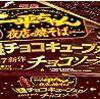 【ゲロマズ】 一平ちゃんにチョコソース味の焼きそば新発売www