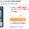 バハムート・シャークが駿河屋で150円販売中!|バンドリ『丸山彩』などパステルパレットのメンバーのプレイマットが駿河屋で予約開始!【2割引き】