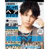 7/29松村北斗表紙📚 FINEBOYS+plus おしゃれヘアカタログ '21-'22 AUTUMN-WINTER