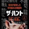 映画「ザ・ハント」ネタバレ感想&解説 普通に楽しいB級ジャンルムービー!