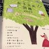 『かわいい 女子文具図鑑』を読んで女子の気持ちを考えてみた