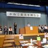 かねこ恵美衆議院議員を囲む会に大橋さおりさんと出席