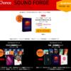 【PR】セール情報:SOUND FORGE[38%~88%OFF]【2020/07/15まで】