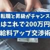 【知らなきゃ損】フツー会社員の私が給料を200万円アップした方法を全公開