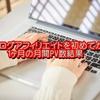 【ブログ報告】ブログアフィリエイトを初めてから1ヶ月の月間PV数結果!ブログを始めた経緯も含めて