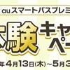 auスマートパスプレミアム体験キャンペーン~5/31まで