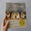 【今大人気のレシピ本あり】4月に買ったレシピ本3選!