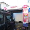 洗車機+消防法