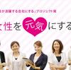 マインドフルネス部活 for ママさんは2月7日スタート!