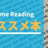 プライム会員は読み放題!Prime Reading オススメ本を紹介!プライムリーディング!