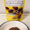 ファミマの「ピーカンナッツチョコ」を食べました。