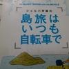 今日の漢字480は「喜」。旅行作家の斉藤政喜氏のエッセイを読む