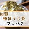【スタバ新作】「加賀棒ほうじ茶フラペチーノ®」意外と「棒」ってのが重要です!