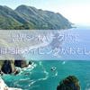 伊豆半島が世界ジオパーク認定-地形ダイビングがもっとアツくなる!