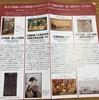 三菱総研の株主優待で東洋文庫ミュージアムへ