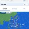 【悲報】台風直撃予報でよこはま国際フェスタが中止