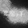 ウルトラQ「悪魔ッ子」放映第25話