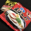 マルタイ 本場の味九州博多長浜ラーメン 地元が作る長浜袋麺、ただし進化停止