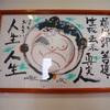 2/22  長崎〜九州一周の旅〜