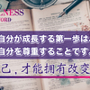 <中国語②>肯定と潜在能力