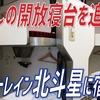 東京のど真ん中でブルトレに宿泊! 東京・馬喰町「Train Hostel 北斗星」に行ってきた