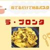 『ラ・プロンタ』お鍋で茹でるだけで絶品パスタ!【作り方・購入方法】