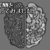 Mask-RCNNをCPU/GPUで実行する
