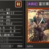 富田重政 戦国ixaカードメモ:3337