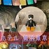 【舞浜】恐竜が出迎えてくれる不思議なホテル【変なホテル 舞浜東京ベイ】