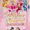 Go!プリンセスプリキュア ミュージカルショー プリンセスランドをすくえ!