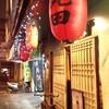 日式居酒屋「丸田」台北市中山北路6段257號之1