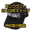 【GANCRAFT】メーカーロゴが大きく入った2019年モデル「クラックフェイスダメージキャップ」通販予約受付開始!