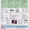 家電のSHARPさん応援企画・カタログ大放出 Part2