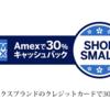 【SHOP SMALL 9月24日で終了】ラストスパート!アメックスのクレカで対象店舗30%キャッシュバック
