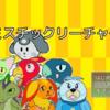 ミスチックリーチャー(オリジナルフリーゲーム)公開!